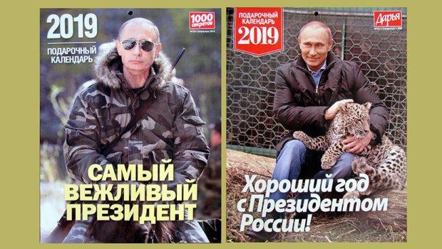 Владимир Путин со голи гради на календарот за 2019 (ВИДЕО)