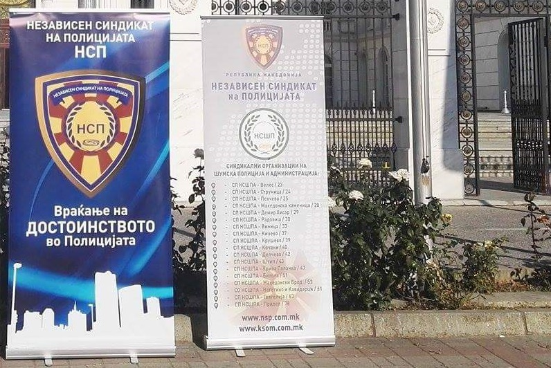 НСП обвини дека МВР врши мобинг врз членовите на синдикатот