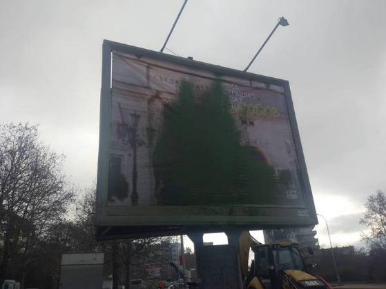 Бугарите ги одлепија плакатите за поддршка на геј популацијата (ФОТО/ВИДЕО)