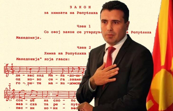Премиерот со нов пасош 001 под химна на непостоечка држава!