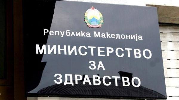"""Нема најава за оставки во """"Жан Митрев"""", операциите ќе продолжат да се извршуваат на товар на фондот, велат од МЗ"""