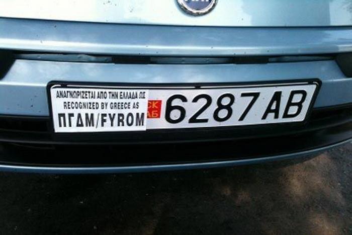"""Грчките цариници треба да ги уништат сите налепници со името """"ФИРОМ"""""""