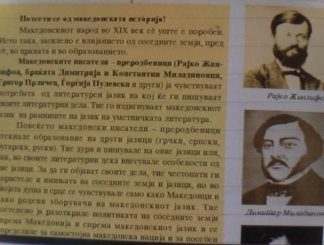 Што Владата и одговорила на Софија: Дали наместо македонски ќе имаме револуционери на РСМ?!