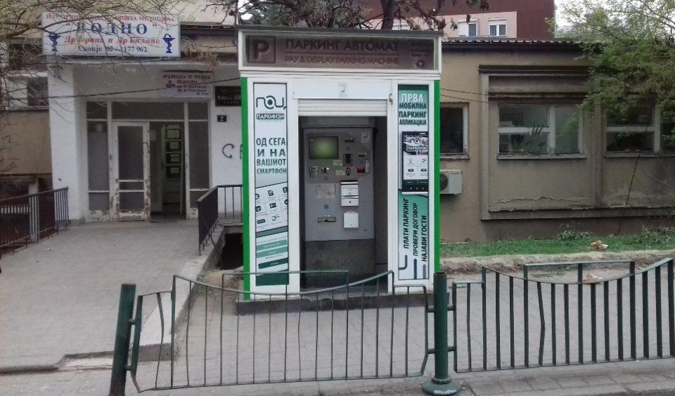 """ЈП """"Градски Паркинг"""" – Скопје од денеска почнува со зимско сметање на работното време"""