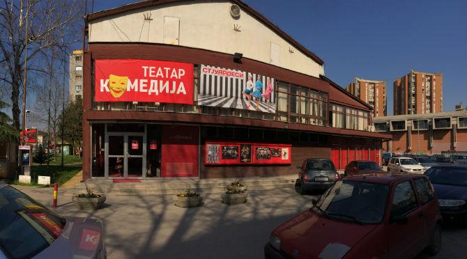 Театар Комедија објави конкурс за избор на комедија од македонски автор