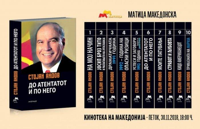Книгата на Стојан Андов повторно во продажба