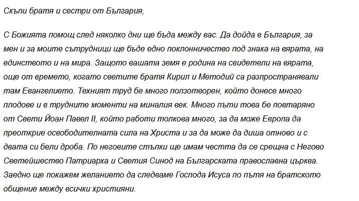 """Папата Франциск ги """"избриша"""" Кирил и Методиј од Македонија и ги запиша во Бугарија (ФОТО)"""