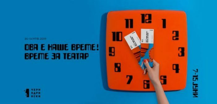 """Заврши театарскиот фестивал """"Војдан Чернодрински"""""""