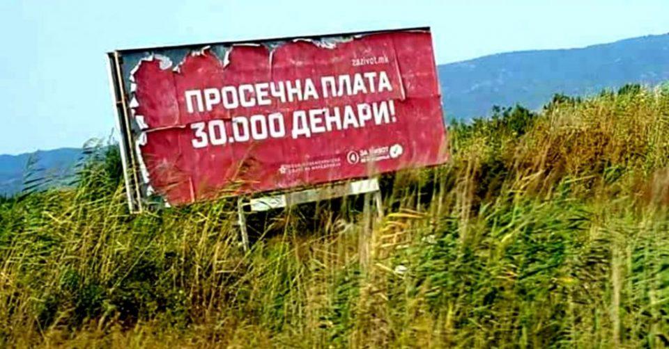 Заев не се откажува од 500 евра плата