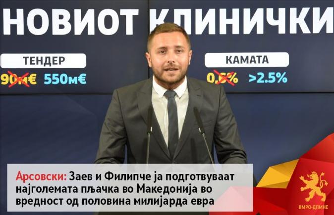 Димче Арсовски: Целиот тендер за клиничкиот центар во Скопје е класично лудило