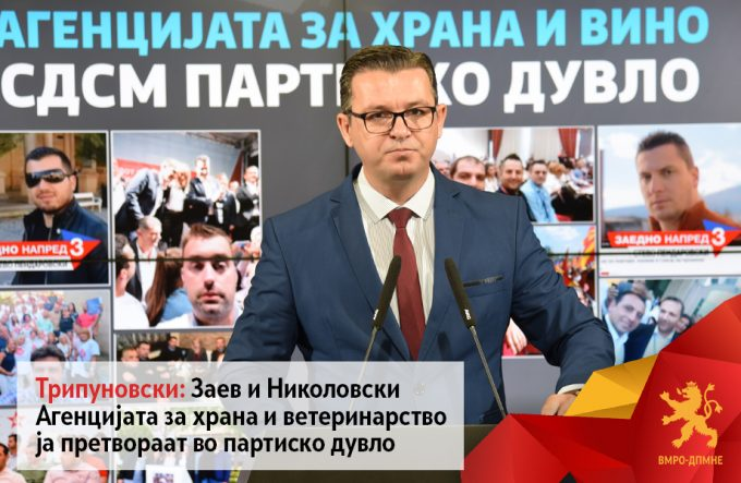 Tрипуновски: Во АХВ наместо професионалци се вработуваат партиски ограноци на СДСМ
