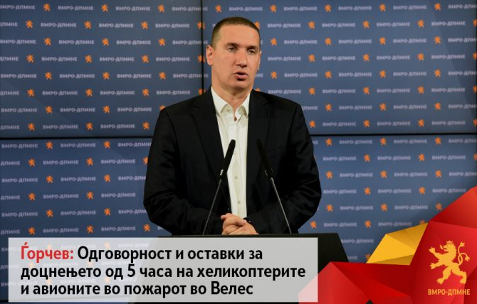 Влатко Ѓорчев бара оставки, авионите и хеликоптерите доцнеле 5 часа