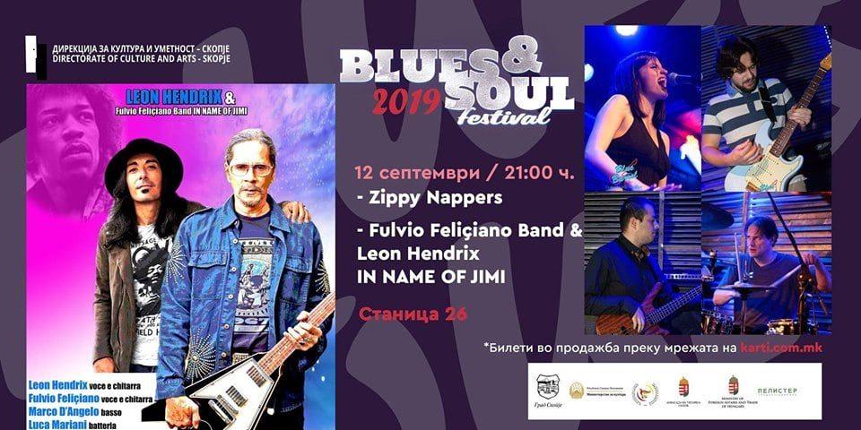Блуз и соул фестивалот почнува со трибјут за Џими Хендрикс, ќе свири и неговиот брат Леон