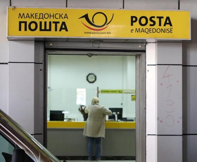 Владата има намера да ја приватизира македонска пошта