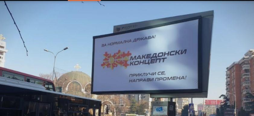 """""""Македонскиот концепт"""" е всушност бугарски"""