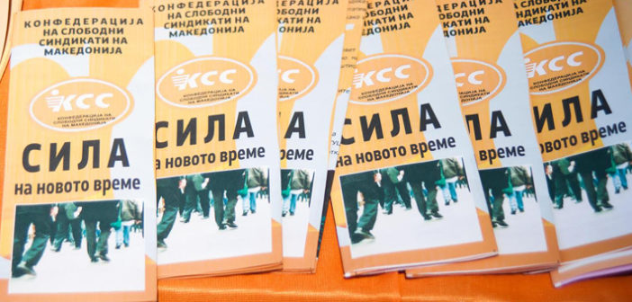 КСС: Царовска го уништи социјалното партнерство и нанесе голема штета на работниците