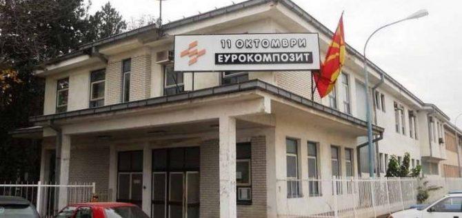 """Вработените од """"Еурокомпозит""""  на протест: Ситуацијата е алармантна,ќе ја тужиме државата"""
