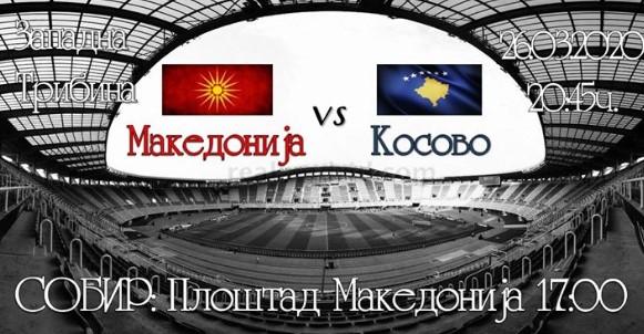 """""""Комитите"""" ги повикаа сите навивачи заедно да ја бодрат Македонија против Косово"""