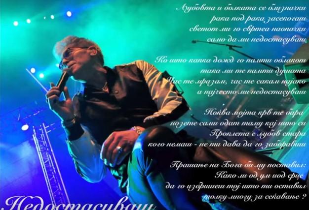 """""""Недостасуваш""""-нов хит на Владо Јаневски (ВИДЕО)"""