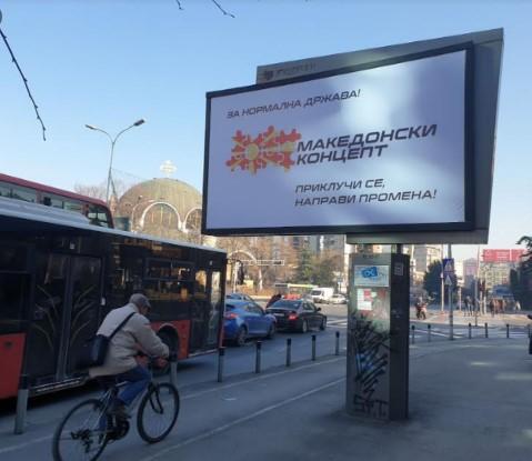 Дебакл на малите партии: ВМРО-ДПМНЕ поради нив во минус двајца пратеници