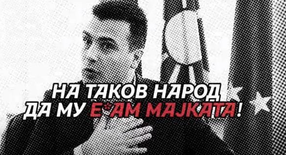 Не е препорачливо за помлади од 18 години: Сите е.ења на народот од страна на Заев