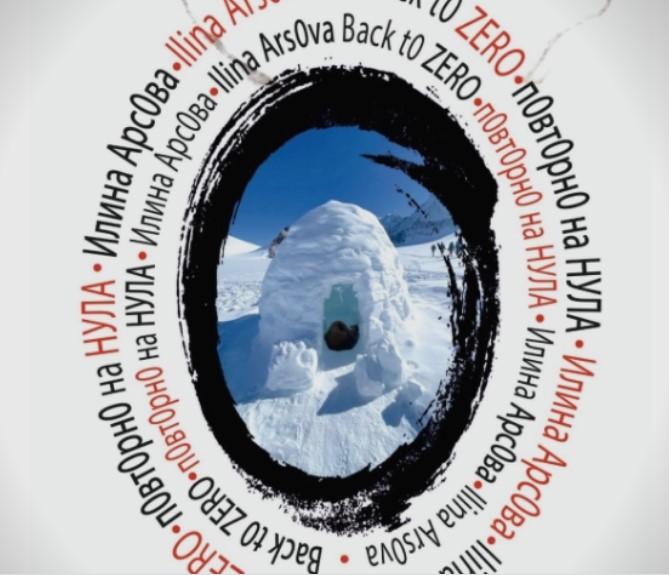 """Вечерва во МКЦ се отвора изложбата """"Повторно на 0"""" на Илина Арсовска"""
