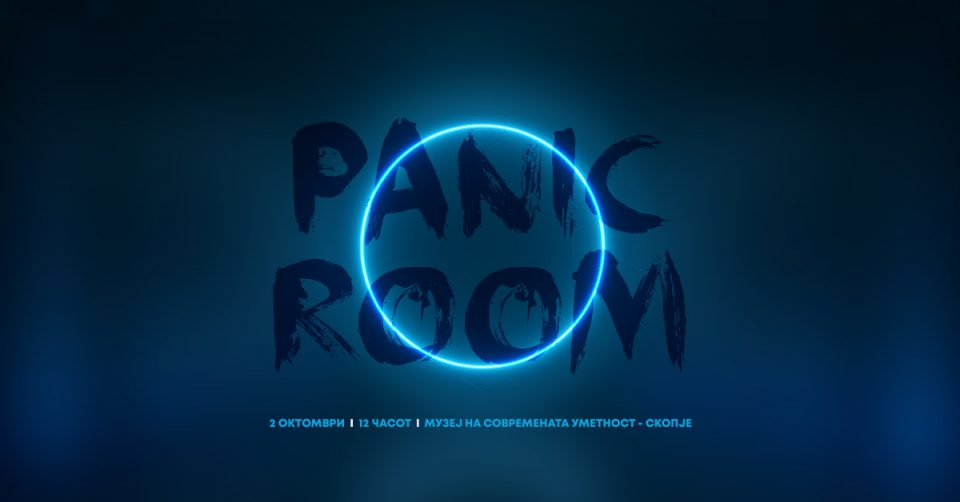 """Групната изложба """"Panic Room или скок вомислењето"""" од петок во МСУ"""
