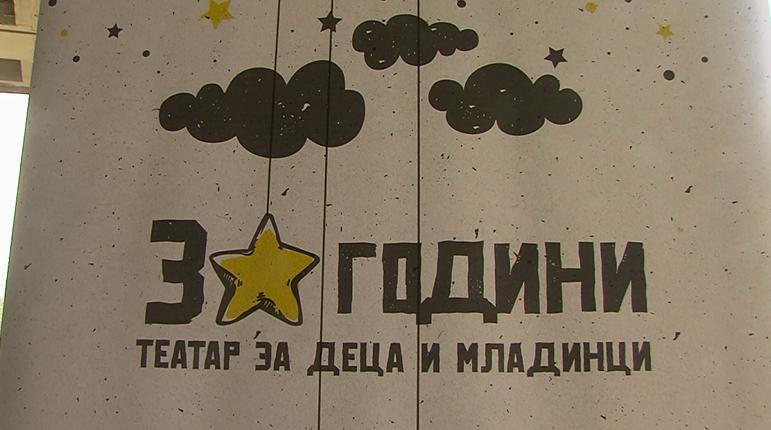 30 години Tеатар за деца и младинци