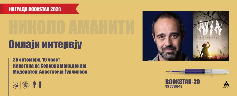 """Романот """"Ана"""" од Николо Аманити добитник на наградата Book Star"""