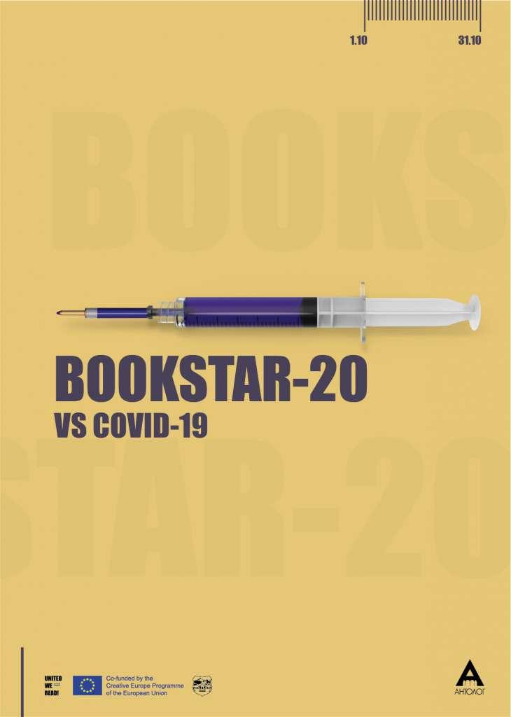 """Шесто издание на Фестивалотна европска литература """"Книжевни ѕвезди"""""""
