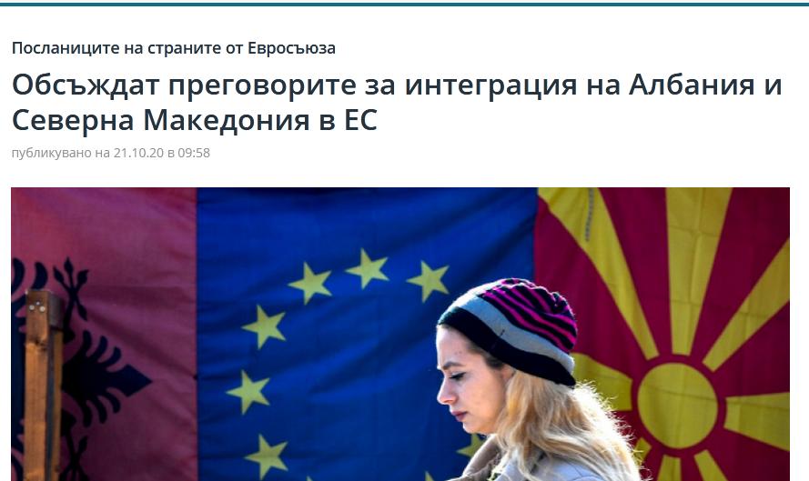 """""""Политико"""": Бугарија ќе каже """"не"""" за меѓувладината конференција!?"""