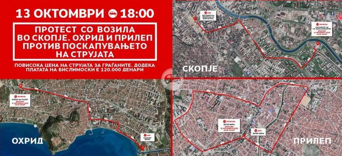 Денеска протести против поскапувањето на струјата во Скопје, Прилеп и Охрид