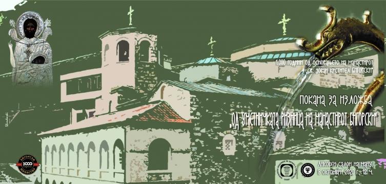 """Изложбата """"Од уметничката ризница на Бигорскиот манастир"""" од четврток во МАНУ"""
