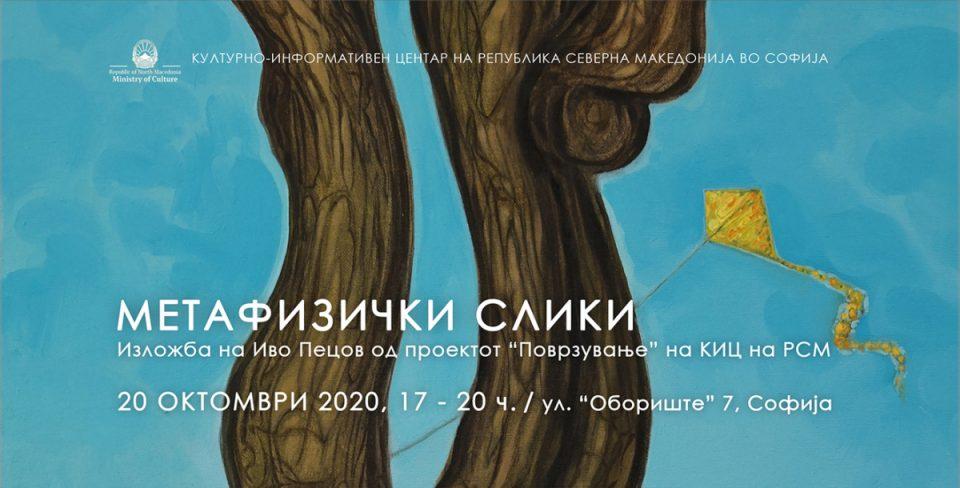 """Изложба """"Метафизички слики"""" на Иво Пецов во Македонскиот културен центар во Софија"""