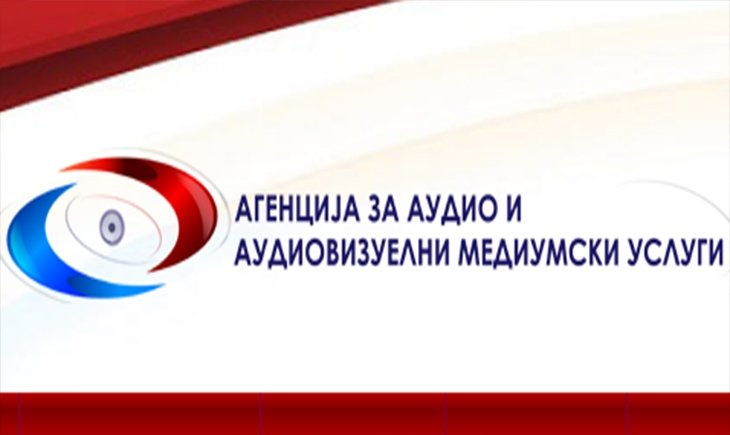 АВМУ: Програмите на медиумите треба да бидат отворени за различни политички гледишта