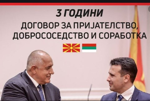 Заев ја доведе Македонија во подредена положба со Бугарија