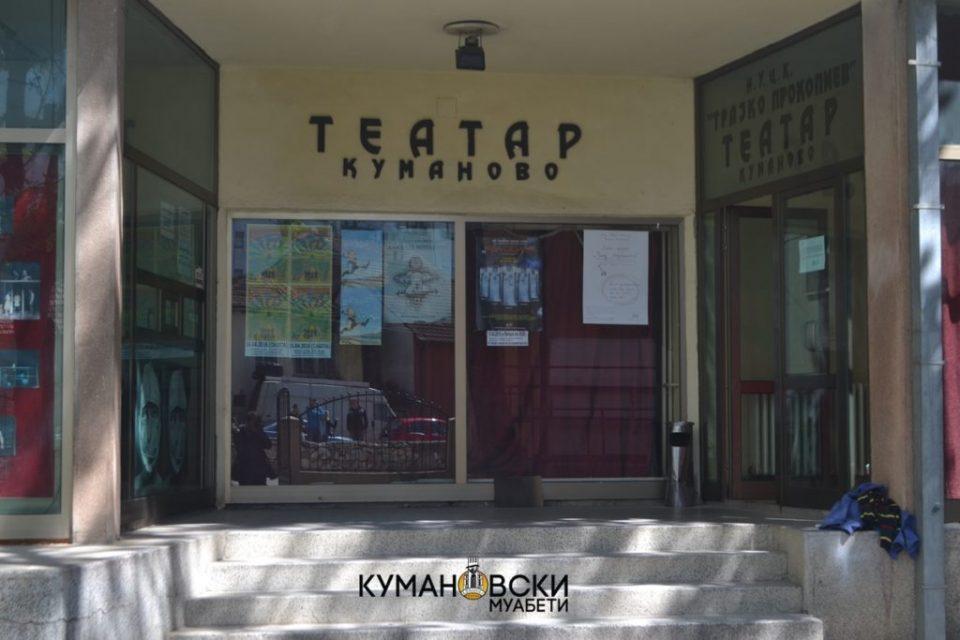 Следната година ќе се реконстуира театарoт во Куманово