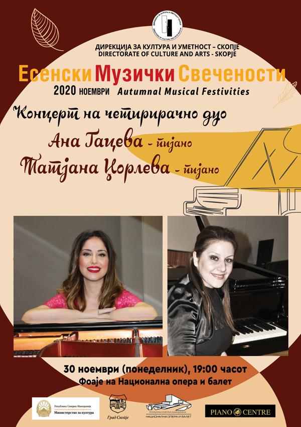 Есенски музички свечености: Концерт на четирирачно дуоАна Гацева – пијано и Татјана Џорлева – пијано