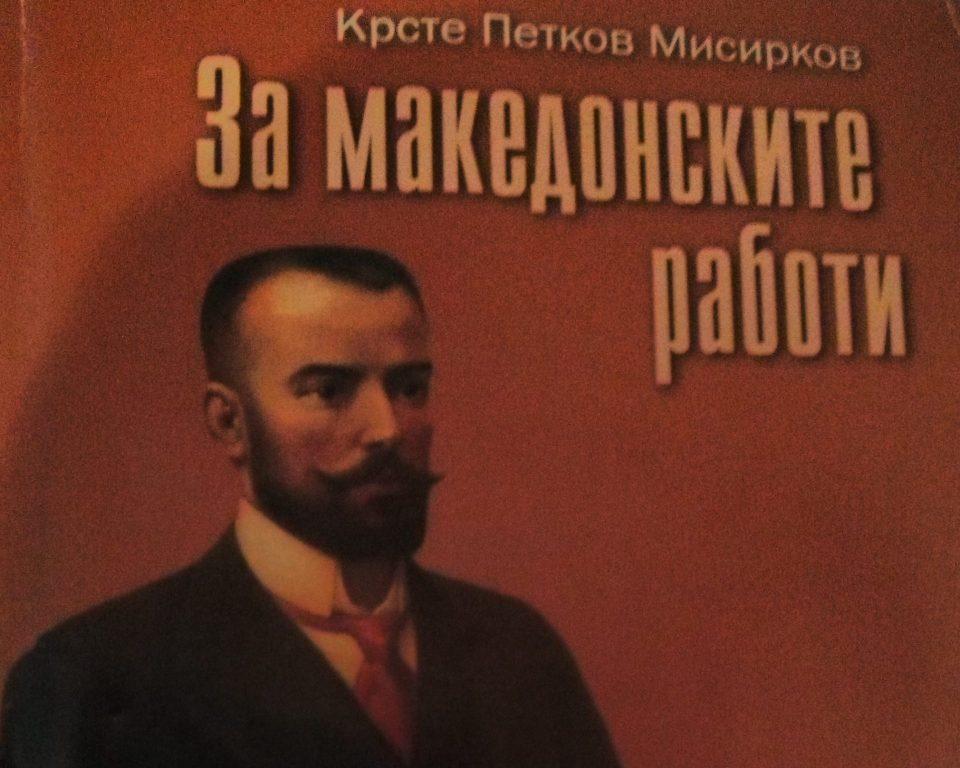 146 години од раѓањето на Мисирков: Јас сум Македонец, со македонска национална свест и како таков си имам свое, македонско, гледиште за минатото, сегашноста и иднината