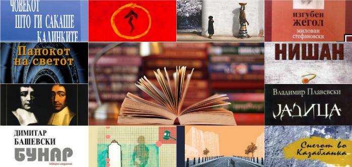 """Конкурсот за наградата """"Роман на годината"""" трае до 15 јануари"""