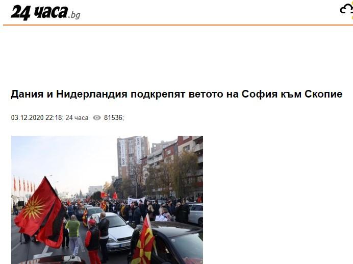 Холандска амбасада во Скопје демантира дека Холандија го поддржува ветото за Македонија