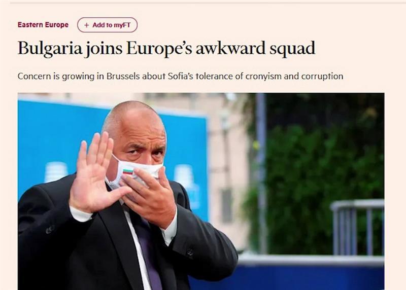 """""""Фајненшел тајмс"""" со критичка анализа: Бугарија се приклучи кон проблематичната европска група"""