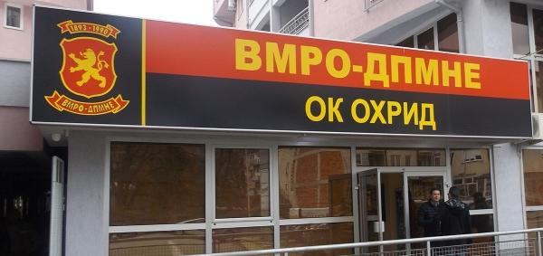 """ВМРО-ДПМНЕ ОК Охрид: Здравството е во целосен колапс, а во во """"Општата болница"""" не е во употреба компјутерскиот томограф"""
