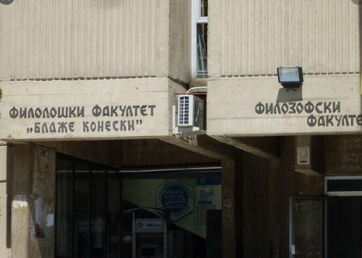 Деканката на Филолошки во својата програма планирала укинување на Катедрата за македонски јазик