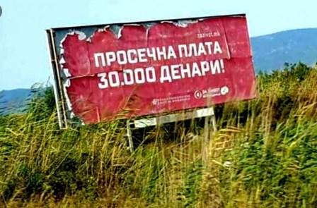 500 евра просечна плата дојде, ама во Србија
