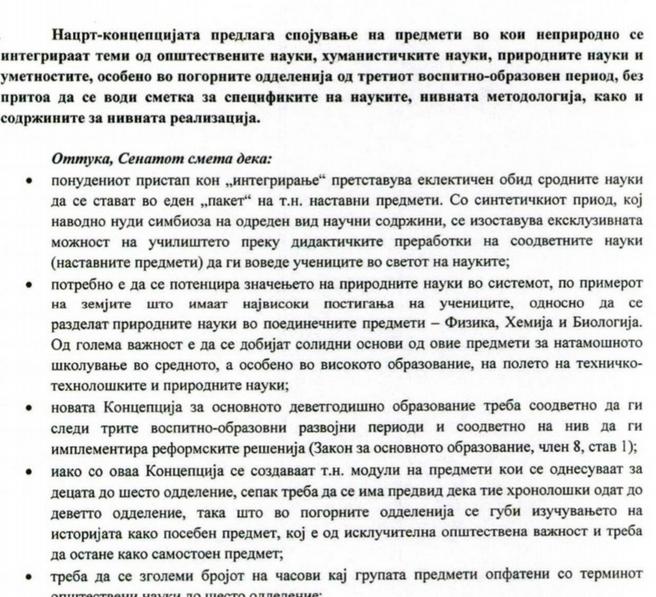 Уште еден удар врз министерката Царовска-Сенатот на УКИМ против укинувањето на историјата како самостоен предмет