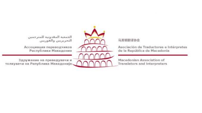 Невработените преведувачи и толкувачи бараат од Владата да бидат опфатени со мерките за помош