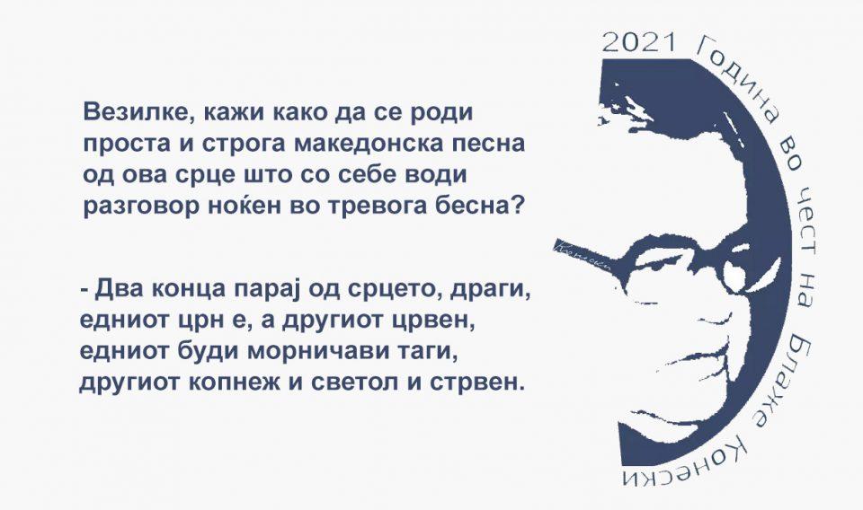 УНЕСКО ја одбележа 100 годишнината од раѓањето на Блаже Конески, објавена добитничката на Златен венец на СВП