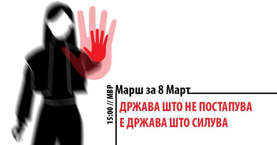 Марш за женски права: Жените не може да бидат слободни кога сè уште се борат за работнички права, достоинство и почит