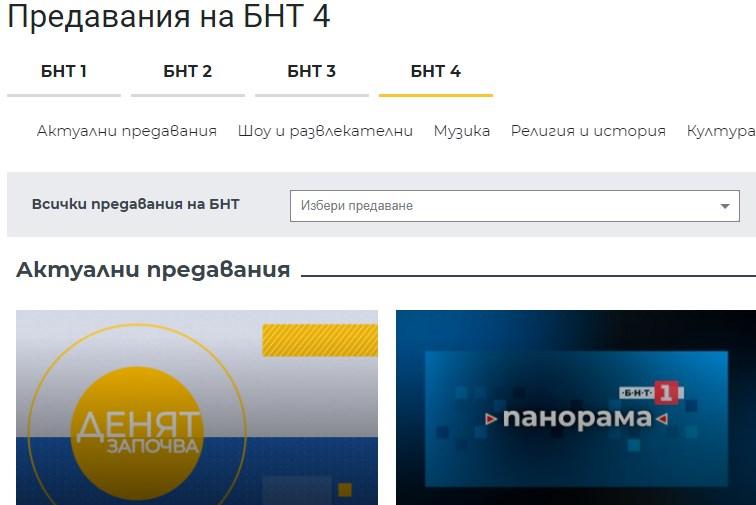 Бугарска телевизија се гледа во Македонија, но не и македонска во Бугарија